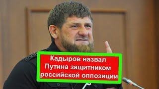 Кадыров назвал Путина защитником российской оппозиции ИНТЕРЕСНЫЕ НОВОСТИ