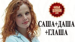 Саша + Даша + Глаша (2017) - Мелодрама фильмы 2017 - Новые фильмы