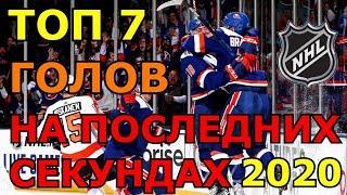 ТОП 7 ГОЛОВ НА ПОСЛЕДНИХ СЕКУНДАХ В ХОККЕЕ | ГОЛЫ НХЛ 2020 НА ПОСЛЕДНЕЙ МИНУТЕ