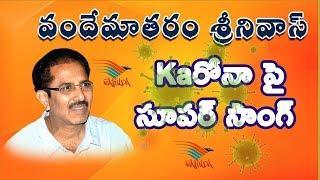 Coronavirus Song In Telugu||Corona Song Vandemataram Srinivas||GARUDA