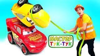 Машинки для детей— Молния Маквин иКруз измультика ТАЧКИ— Мастер Тук-Тук