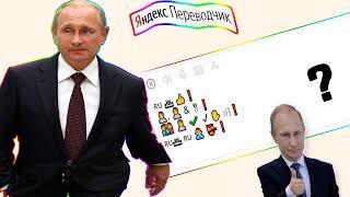 """Яндекс Переводчик озвучивает """"Владимир Путин молодец!"""""""