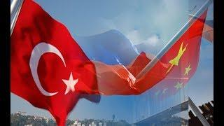 Америка доизолировалась: Россия, Китай и Турция объеденились