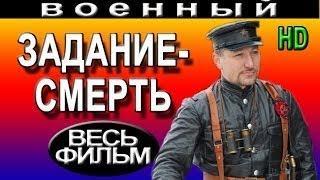 Военные фильмы Задание смерть (2016) фильмы о войне новые русские