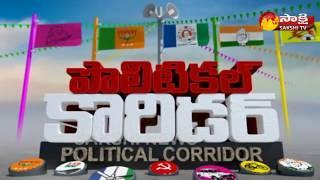 Sakshi Political Corridor - 2nd July 2018 - Watch Exclusive
