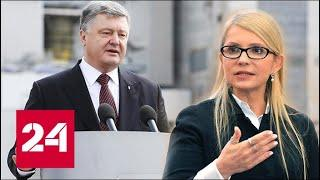 """Общее """"горе"""" сплотило Порошенко с Тимошенко. Будут ли сняты санкции с России? 60 минут от 02.10.19"""