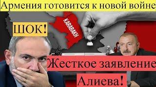ШОК!Армения готовится к новой войне-президент Азербайджана!новости сегодня