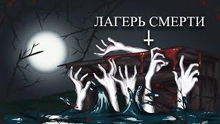 Страшные истории на ночь | ЛАГЕРЬ СМЕРТИ | Страшилки, ужастики на ночь, Ужасы