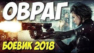 Боевик  ОВРАГ  Русские боевики 2018 новинки HD 1080P