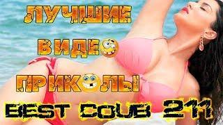 Лучшие видео приколы Best Coub Compilation | Смешные Моменты |Куб|Коуб| №211 #TiDiRTVLIVE