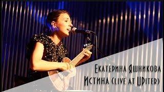 Екатерина Яшникова - Истина (Live at UPiter, 17.08.17)