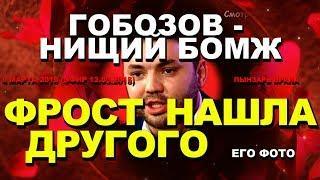 ДОМ 2 НОВОСТИ раньше эфира! 06 марта 2018 (эфир 12.03.2018) НИЩИЙ БОМЖ