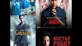 сериалы которые стоит посмотреть №2