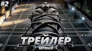 Мумия - Трейлер на Русском #2 | 2017 | 1080p