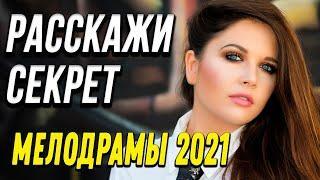 Чудесное кино [[ Расскажи секрет ]] Русские мелодрамы 2021 новинки HD 1080P