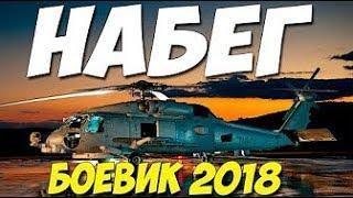 Боевик  НАБЕГ  Русские боевики 2018 новинки HD 1080P