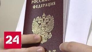 """""""Паспорт недействителен"""": что делать жертвам технического сбоя - Россия 24"""