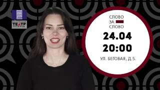 """Рита Саар приглашает на """"Слово за слово"""""""