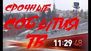 Последние Новости сегодня на ТВЦ 17 02 2018 События Новости России  17 02 18 главные новости