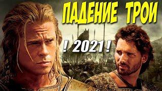 Самые Лучшие! Исторические фильмы 2021 ПАДЕНИЕ ТРОИ @ Онлайн HD Исторические фильмы 2021