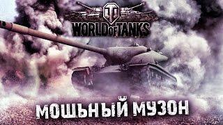ЛУЧШАЯ МУЗЫКА ДЛЯ ИГРЫ В World of Tanks!!! ЗВЕРСКИЙ МУЗОН ч1