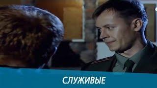 """""""СЛУЖИВЫЕ"""" Новые фильмы 2017 русские боевики 2017"""