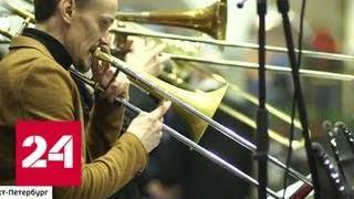 День джаза в Питере: биг-бенды и музыкальный трамвай - Россия 24