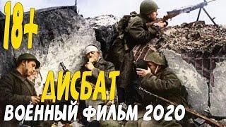 Сильный военный фильм 2020 в аду на передовой - ДИСБАТ @Военные фильмы 2020 новинки HD 1080P