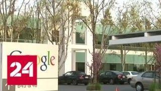 Запрещенные в России сайты будет нельзя найти через Google - Россия 24