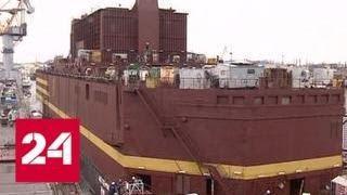 Единственная в мире плавучая атомная электростанция отправляется на Чукотку - Россия 24