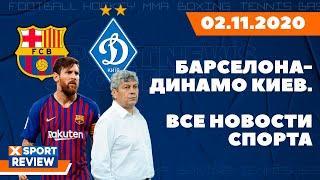 Барселона - Динамо Киев (Последние новости матча) / Все новости спорта / #XSPORTNEWS
