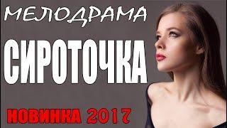 ПРЕМЬЕРА ОТ КОТОРОЙ РЫДАЛ ЗАЛ [ СИРОТКА ] Русские мелодрамы 2017 новинки, фильмы 2018
