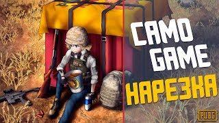 CAMO GAME PUBG | НАРЕЗКА  #HIGHLIGHTS
