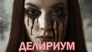 ДЕЛИРИУМ / DELIRIUM (Фильм.2018) * Ужасы.Триллер.США.(HD 1080p)