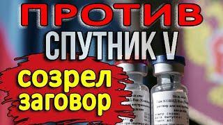 ПРОТИВ РОССИИ: Как созрел заговор против российской вакцины? – последние новости и события