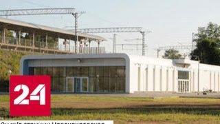 МЦК и пригородный транспорт станут единой системой к концу лета - Россия 24