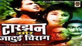 Tarzan Aur Jadui Chirag (1966) Hindi Full Length Movie | Ameer, Azad, Jani Babu | Hindi Old Movies