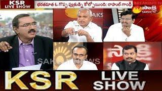 KSR Live Show | అటల్జీ..అల్విదా - 18th August 2018