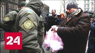 Под консульство РФ в Одессе принесли макулатуру и презервативы. 60 минут от 27.02.19