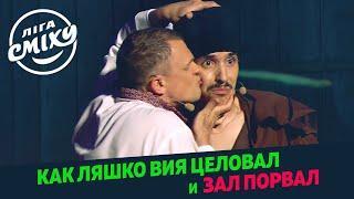 Как Ляшко Вия целовал и зал порвал - Подборка приколов со Сборной Кременчуга | Лига Смеха 2020