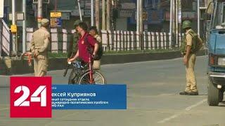 Алексей Куприянов о конфликте Индии и Пакистана: стоит ожидать всплеска насилия - Россия 24