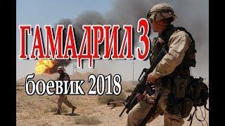Боевик **ГАМАДРИЛ 3** Русские боевики 2018 новинки HD