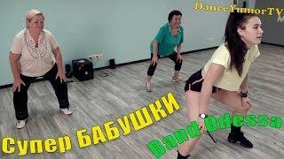 Супер Бабушки  Позитив-клип  Band Odessa