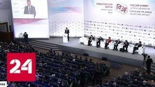 Гайдаровский форум: главный ресурс - интеллект - Россия 24