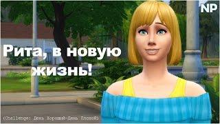 The Sims 4|Рита, в новую жизнь!без правил (Challenge: День Хороший-День Плохой)