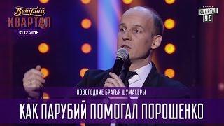 Как Парубий помогал Порошенко в Новый Год | Новогодние Братья Шумахеры 2017