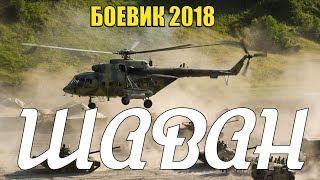 БОЕВИК 2018 ПОТРАХАЛ ВСЕХ -- ШАВАН -- Русские боевики 218 новинки, фильмы 2018 HD