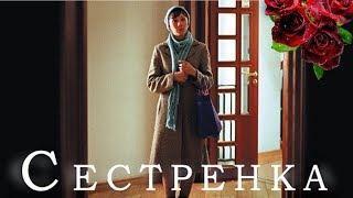 """МЕЛОДРАМА О НАСТОЯЩЕЙ ЛЮБВИ """"СЕСТРЕНКА"""". Русские мелодрамы, новинки 2018"""