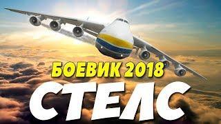 "Боевик почистил всех! "" СТЕЛС "" Русские боевики 2018 новинки HD 1080P"