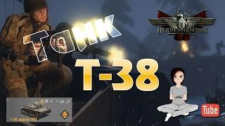 Heroes &  Generals - танк Т-38 обр. 1937